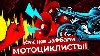 Двухколёсные твари, ОСТАНОВИТЕСЬ! Как мотоциклисты издеваются над людьми
