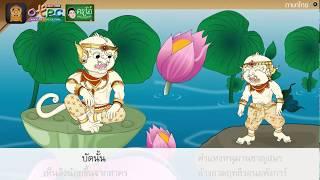 สื่อการเรียนการสอน ศึกสายเลือด ไมยราพ ทศกัณฑ์ พระราม พระลักษณ์ ตอนที่ ๑ ป.6 ภาษาไทย
