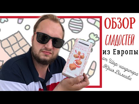 Пробуем сладости из Европы Strawberry Fudge. Каков будет вердикт профессионала?