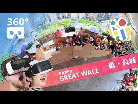 Paper Great Wall 360° Virtual Hong Kong Walk Through | Central Sunday Limited