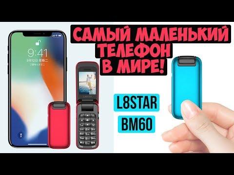 САМЫЙ МАЛЕНЬКИЙ ТЕЛЕФОН В МИРЕ - L8STAR BM60 Mini - АЛИЭКСПРЕСС