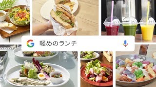 Google アプリ - こんな感じのランチが食べたい 篇
