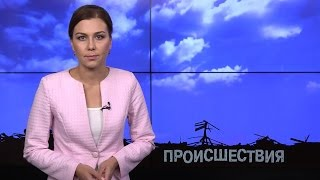 Происшествия 24 – 30 октября 2016 в Кривом Роге