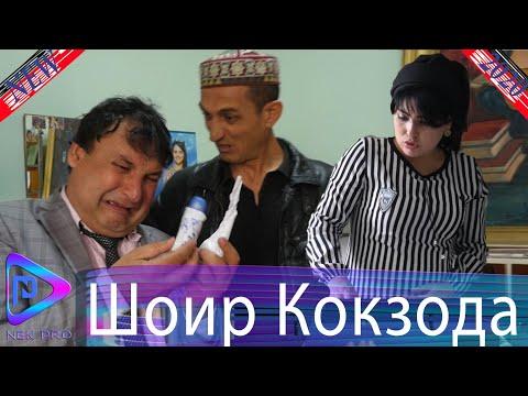 Махфилоро - Шоири Кокзода