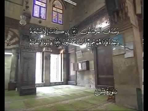 Сура Йа-Син <br>(Йа-Син ) - шейх / Абдуль-Басит Абдус-Сомад -