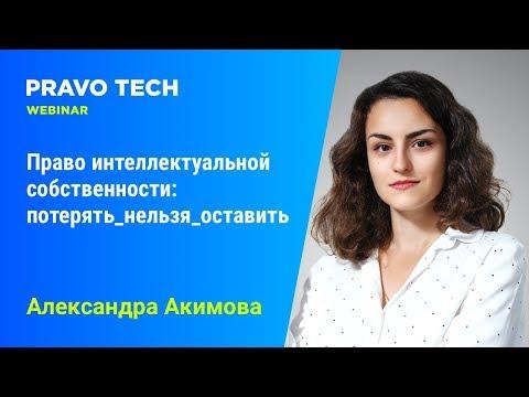 Вебинары Pravo Tech: «Право интеллектуальной собственности: потерять_нельзя_оставить»