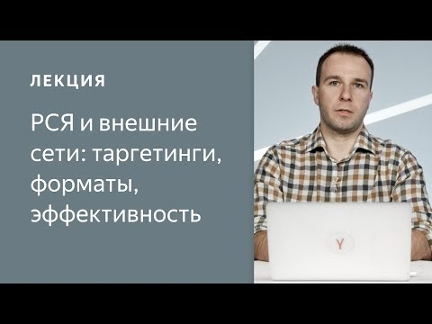 Реклама вРСЯ ивнешних сетях: таргетинги, форматы, эффективность