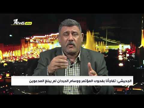 شاهد بالفيديو.. كاظم الجحيشي: منعونا من مغادرة قاعة المؤتمر عندما عرفنا حقيقته