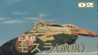 GODZILLARAP「ゴジラ・歌う怪獣名鑑」