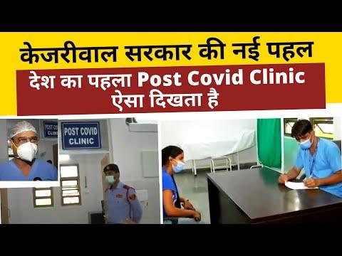 Kejriwal सरकार ने बनाया India में पहला Post COVID Clinic