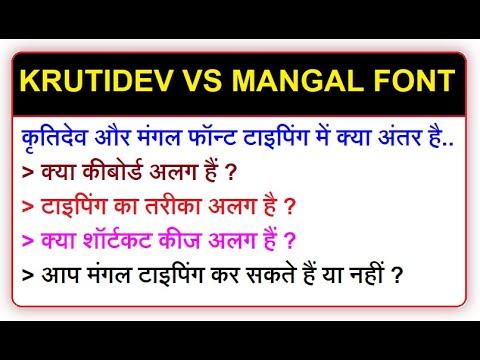 Hindi Typing Test में Font और Keyboard Layout का
