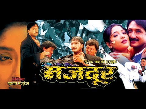 Mandira | Nepali Movie