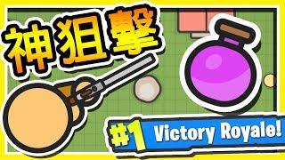 【吃雞.IO】➲ 超強人間兵器 !! 神一般の狙擊手 !!   5分鐘一場【超好玩網頁吃雞】!!