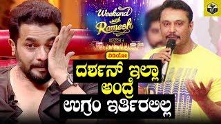 ಶ್ರೀ ಮುರಳಿಗೆ ಸಹಾಯ ಹಸ್ತ ಚಾಚಿದ ದಚ್ಚು | #Darshan | Srii Murali In Weekend With Ramesh Episode Season 4