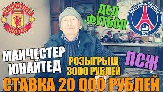 ШОК! СТАВКА 20 000 РУБЛЕЙ   МАНЧЕСТЕР-ЮНАЙТЕД - ПСЖ   ПРОГНОЗ ДЕДА ФУТБОЛА   ЛИГА ЧЕМПИОНОВ  