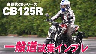 ホンダ「CB125R」一般道試乗インプレ!