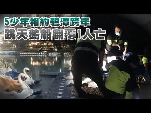 5少年相約碧潭跨年 跳天鵝船翻覆1人亡   台灣蘋果日報
