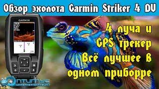 Эхолот garmin striker 4 dv