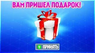 🎁ДАТА ДОБАВЛЕНИЯ ПОДАРКОВ В ФОРТНАЙТ   Fortnite:Battle Royale