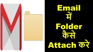 Email में Folder कैसे Attach करे | How to attach folder in an email |