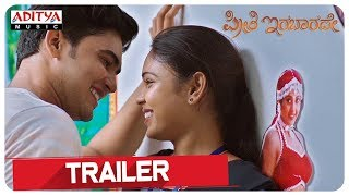Preethi Irabaradhey Trailer