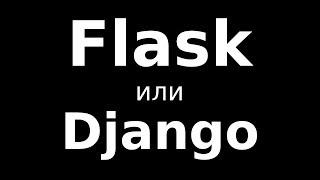Что выбрать: Flask или Django? (2018)