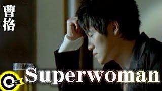 曹格 Gary Chaw【Superwoman】Official Music Video