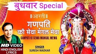 गणपति की सेवा I Ganpati Ki Sewa Mangal Mewa I