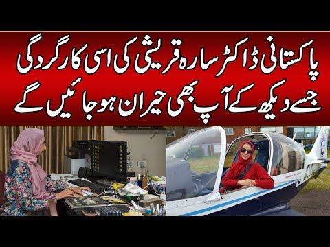 پاکستانی ڈاکٹر ساری قریشی کی حیران کن کارکردگی