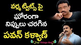 Pawan Kalyan Sensational Comments  On RamGopal Varma  RGV Tweets  Pawan Kalyan Speech