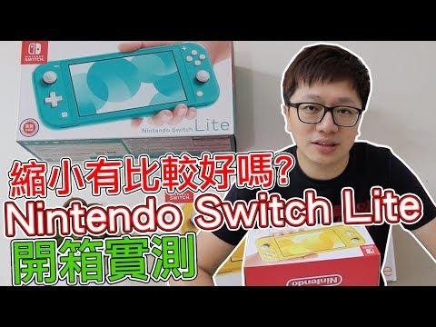 Switch Lite的開箱與比較