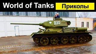 Ворлд оф Танкс Приколы Cмешной Мир Танков #37