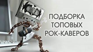 Подборка топовых рок-каверов / Rock covers
