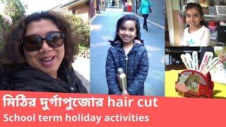 মিঠির দুর্গাপুজোর Hair Cut and School Term Holiday Activities|Durga Puja Vlog 2019|