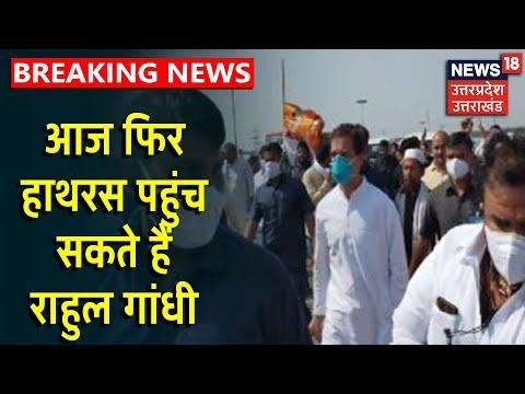 आज फिर Hathras जा सकते हैं Rahul Gandhi, खुफिया सूत्रों के हवाले से ख़बर, पुलिस- प्रशासन अलर्ट