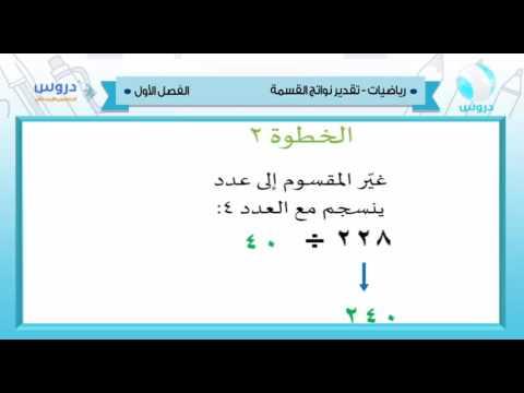الخامس الابتدائي   الفصل الدراسي الأول 1438   رياضيات   تقدير نواتج القسمة
