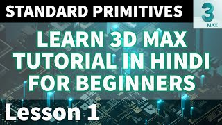 learn 3d max tutorial in Hindi for beginner | Lesson 1 | 3Ds Max Basic Intro. | Allrounder Bhai