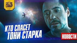 Спаситель Тони Старка, Злодеи Шазама, Силы Капитана Марвел | Новости Кино (ЯНВ_2)