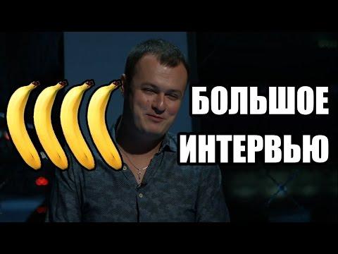 БОЛЬШОЕ ИНТЕРВЬЮ - Александр XBOCT Дашкевич [VKLive] [ТАЙМКОДЫ В ОПИСАНИИ]