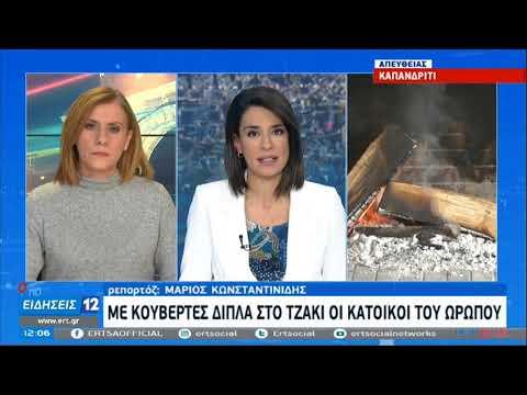 """Ο λογαριασμός της """"Μήδειας""""   20/02/2021   ΕΡΤ"""