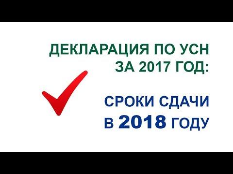 декларация усн ип 2018 сроки сдачи