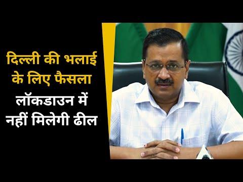 दिल्ली की भलाई के लिए फैसला, लॉकडाउन में नहीं मिलेगी ढील || LIVE