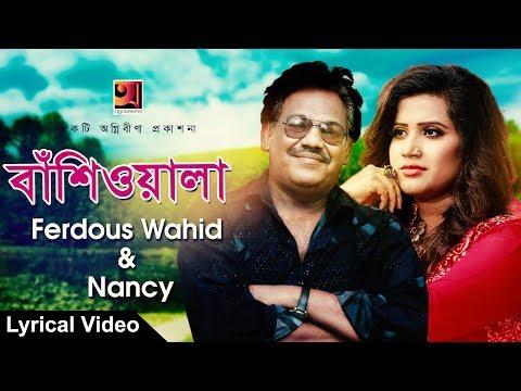Bashioyala || Ferdous Wahid | Nancy | HD New Bangla Song | Lyrical Video | ☢ EXCLUSIVE ☢