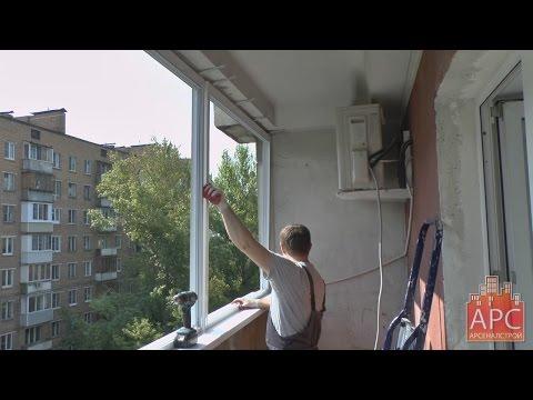 Технология остекления балкона раздвижными алюминиевыми окнами от АРСеналстрой