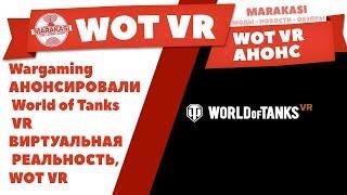 Wargaming АНОНСИРОВАЛ World of Tanks VR ВИРТУАЛЬНАЯ РЕАЛЬНОСТЬ, WOT VR КОГДА ВЫЙДЕТ? ТАНКИ ВР ВОТ