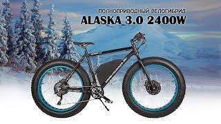 Самый МОЩНЫЙ фэтбайк с мотором 2017! Alaska 3.0 полный привод 2400W! Обзор.