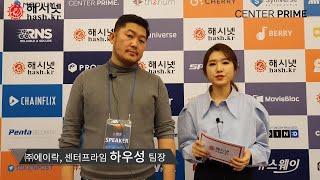 [해시넷] 센터프라임 하우성 팀장 인터뷰