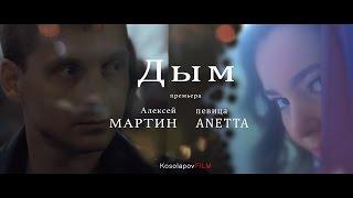 """Премьера клипа """"Дым"""""""