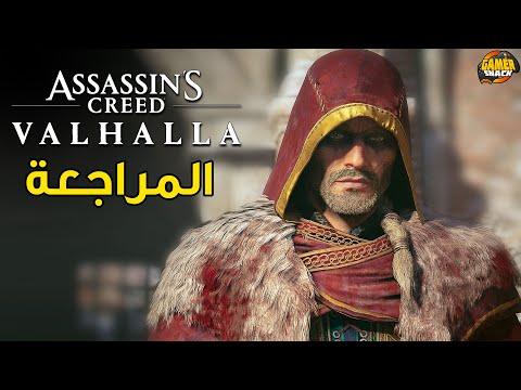 Assassin's Creed Valhalla ???? المراجعة