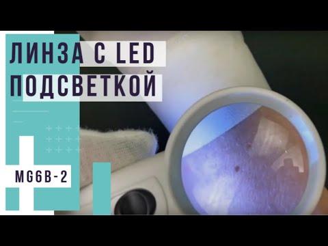 Линза (лупа) с LED подсветкой MG6B-2
